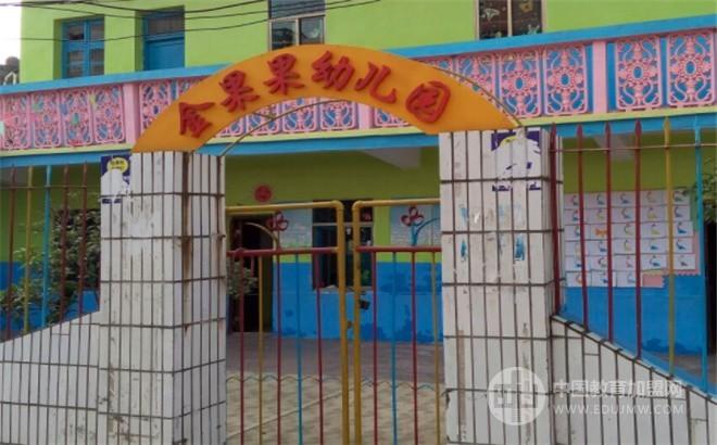 金果果幼兒園