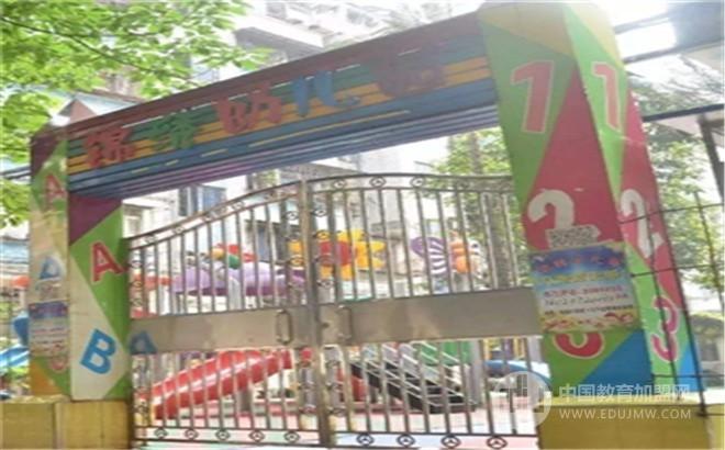 錦繡幼兒園