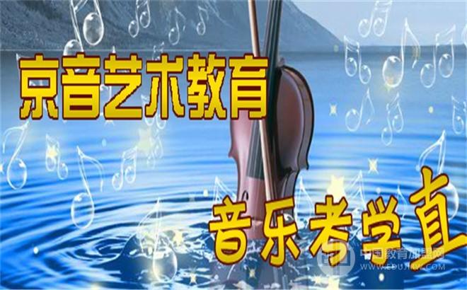 京音艺术教育