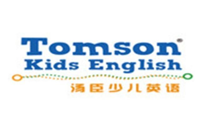 汤臣少儿英语