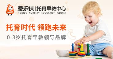 愛樂祺托幼早教中心