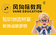 风向标教育