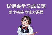 优博睿学习成长馆