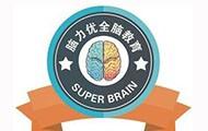 腦力優全腦教育