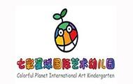 七彩星球國際藝術幼兒園