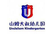 山姆大叔幼儿园
