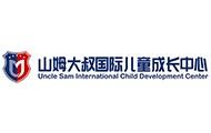 山姆大叔國際兒童成長中心