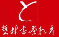 藝林書畫教育