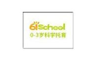 61school托管教育
