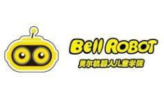 贝尔机器人儿童学院