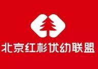 红杉优幼联盟