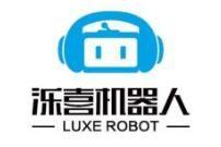 泺喜机器人教育