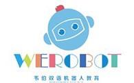 韋伯雙語機器人學校