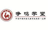 九州爭鳴學堂