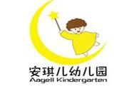 安琪兒幼兒園