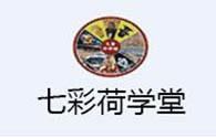 七彩荷学堂