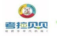 考拉貝貝幼兒園聯盟