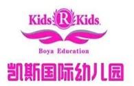 凱斯國際幼兒園