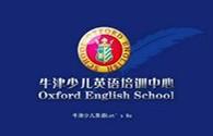 牛津少兒英語