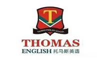 托馬斯教育