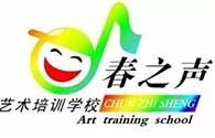 春之声艺术学校