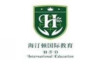 海汀頓國際教育