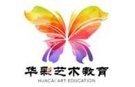 华彩艺术教育