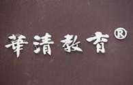 华清园教育