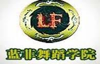 蓝菲国际舞蹈学院