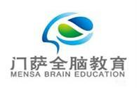 門薩全腦教育