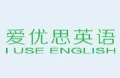 爱优思英语