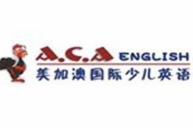 美加澳國際少兒英語