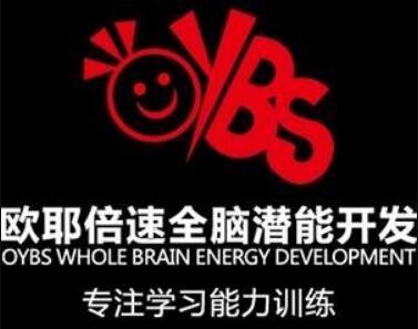 歐耶倍速全腦潛能開發