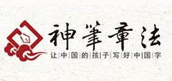 神笔章法练字学堂