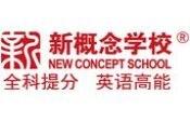 新概念學校