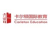 卡爾頓國際教育