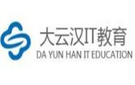 大云漢IT教育