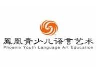 凤凰青少儿语言艺术