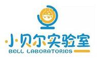 小贝尔实验室