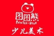 图图熊国际少儿美术