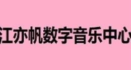 江亦帆數字音樂中心