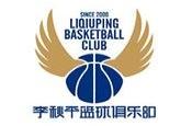 李秋平籃球俱樂部