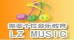樂奏音樂教育