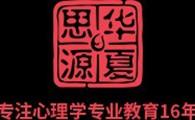 华夏思源心理学
