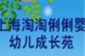 淘淘俐俐早教中心