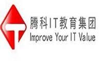 騰科IT教育