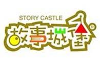 百泰故事城堡