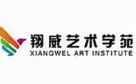 翔威国际艺术教育