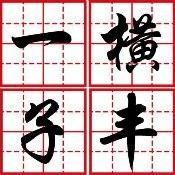 一横子丰练字