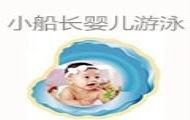 小船長嬰兒游泳館
